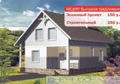 Проект дома 1531