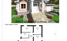 Проект дома № 246