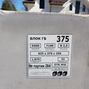 Газобетон производства ЛСР 211 КЖБИ в Сертолово