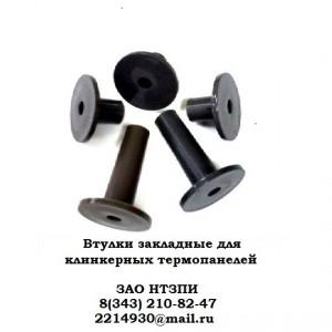 Втулки для фасадных термопанелей