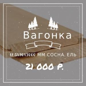 ВАГОНКА 12,5X90X3000 ММ СОСНА, ЕЛЬ