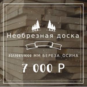 НЕОБРЕЗНАЯ ДОСКА 25X100X4000 ММ БЕРЕЗА, ОСИНА