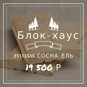 БЛОК-ХАУС 28X135X6 СОСНА, ЕЛЬ