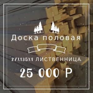 ДОСКА ПОЛОВАЯ 27X135X4 ЛИСТВЕННИЦА