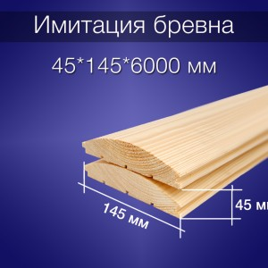 Имитация бревна 45х145х6000 мм