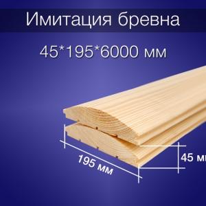 Имитация бревна 45х195х6000 мм