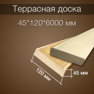 Террасная доска 45х120х6000 мм