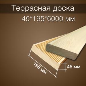 Террасная доска 45х195х6000 мм