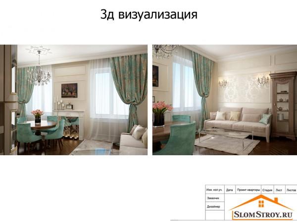 Дизайн гостиной комнаты. 3D визуализация  из дизайн-проекта.