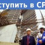 ДОПУСК СРО - СЕРТИФИКАТЫ ISO