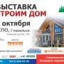 Выставка «Строим Дом»