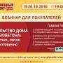 Бесплатный вебинар по строительству дома