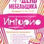 День мебельщика в  ТВК «Интерио» (Санкт-Петербург)