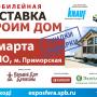 20-я международная выставка Строим Дом 17-18 марта