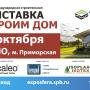 """21-я выставка """"Строим Дом"""""""
