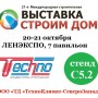 Techno на выставке в ЛЕНЭКСПО