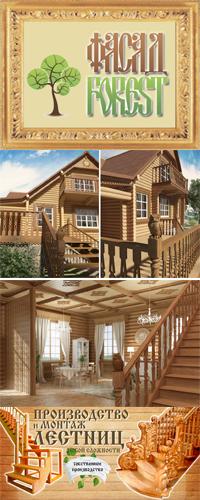 Деревянные дома и их отделка