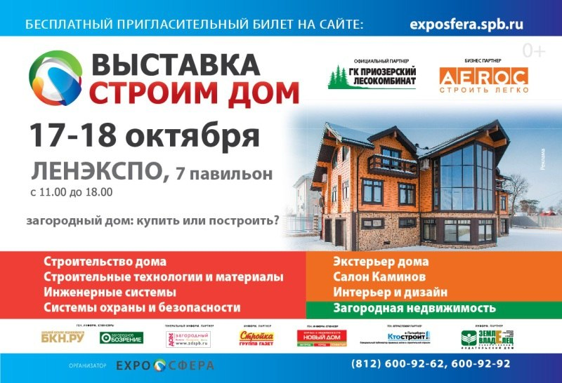 """Выставка """"Строим дом"""""""