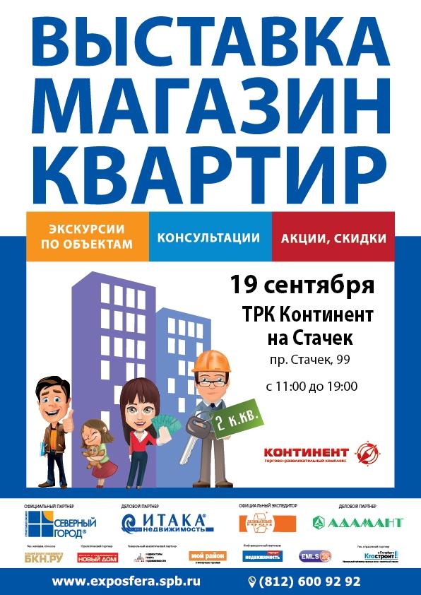 "11-я выставка ""Магазин Квартир"