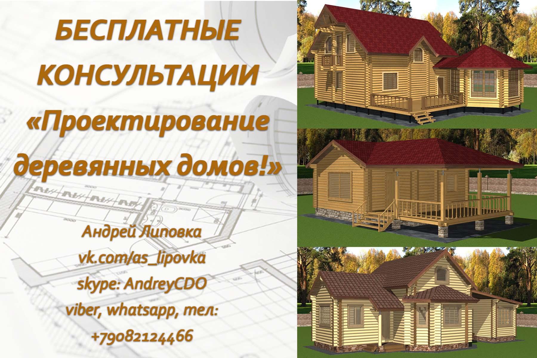 Как решить вопрос с проектами деревянных домов?