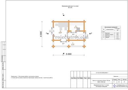 Проект небольшой  бани из брус 150 мм план