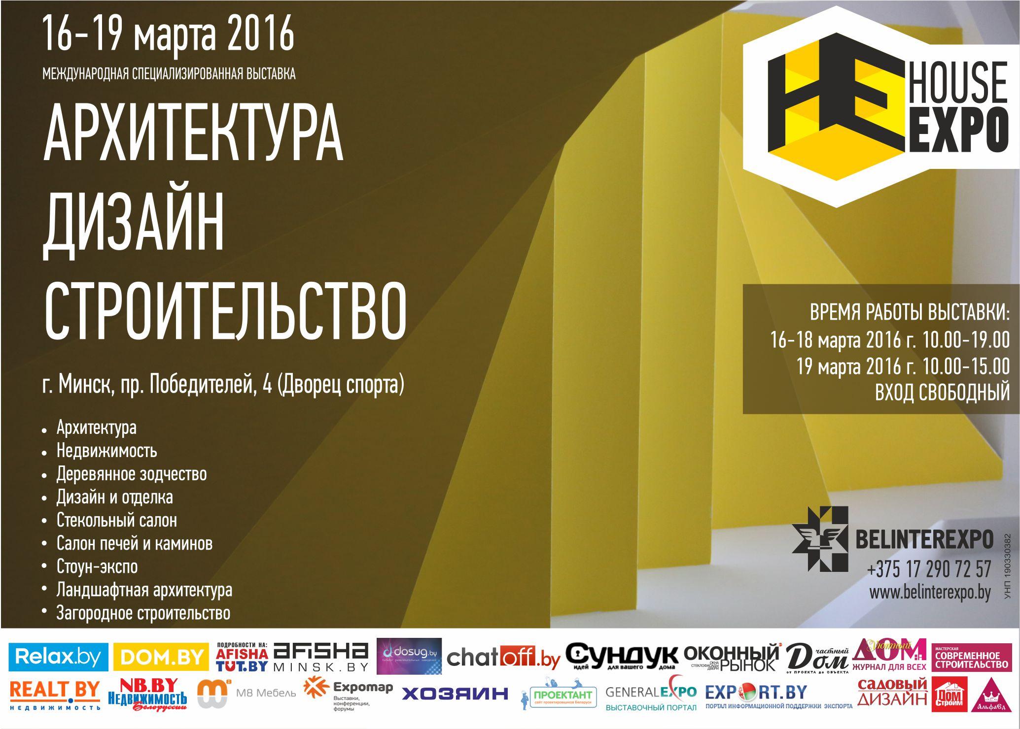 """HOUSE EXPO: Архитектура. Дизайн. Строительство"""