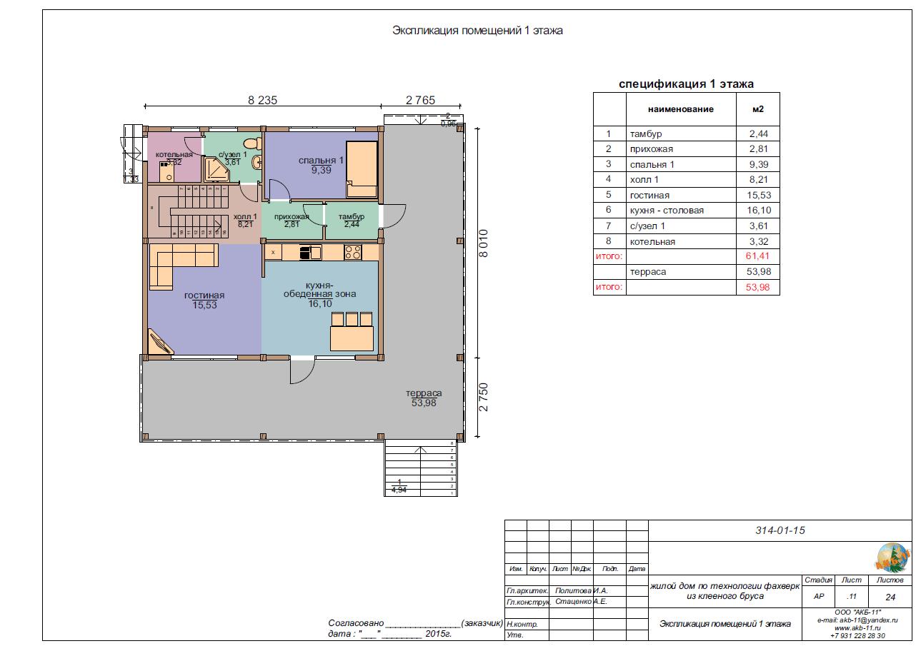 Деревянный жилой дом по технологии фахверк КФ-314 план