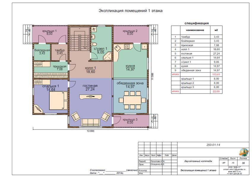 Деревянный жилой дом по технологии фахверк КФ-250 план