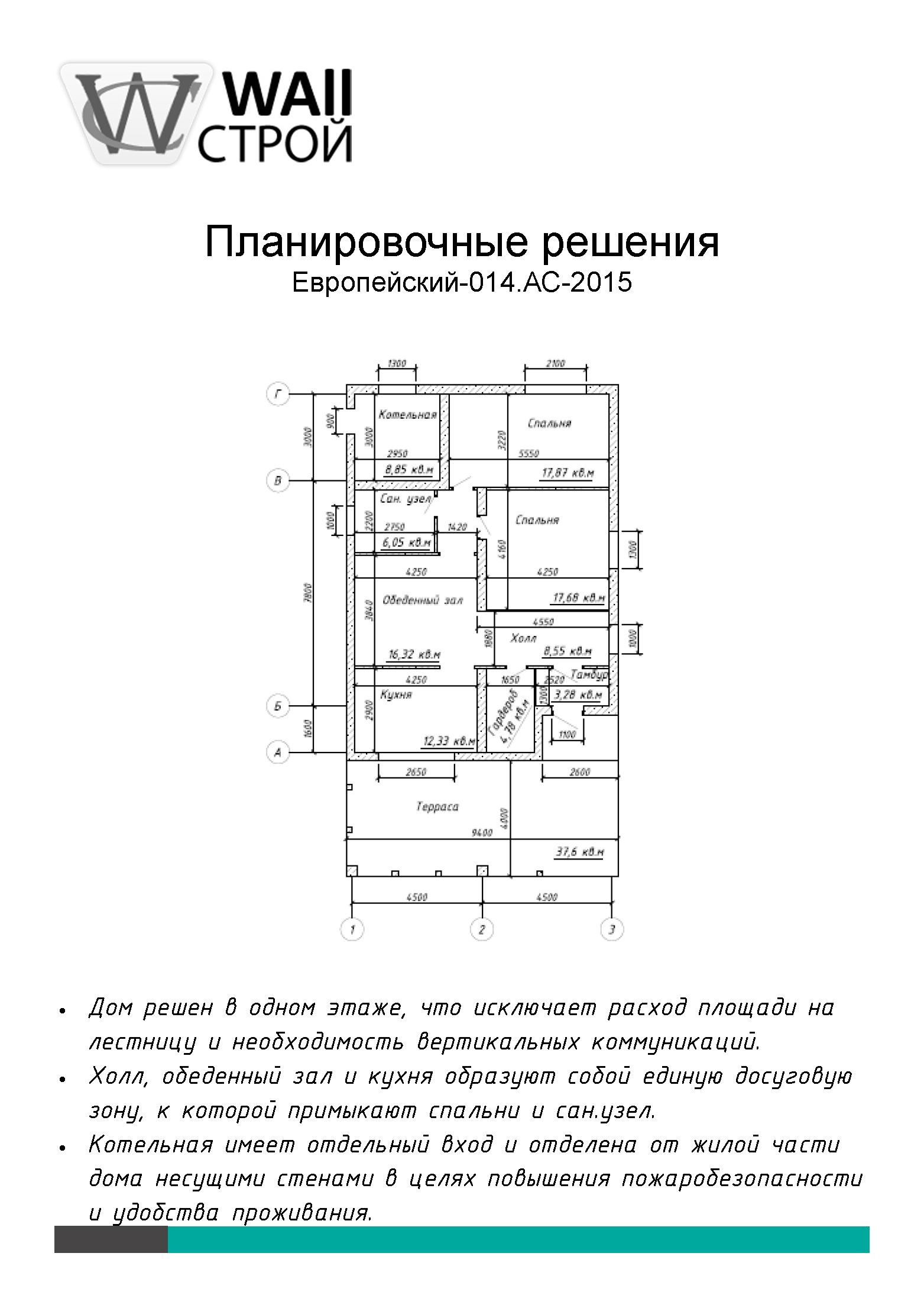 -014-Европейский- план