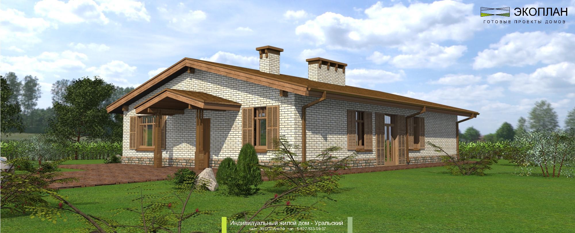 Готовый проект дома - Уральский фасад