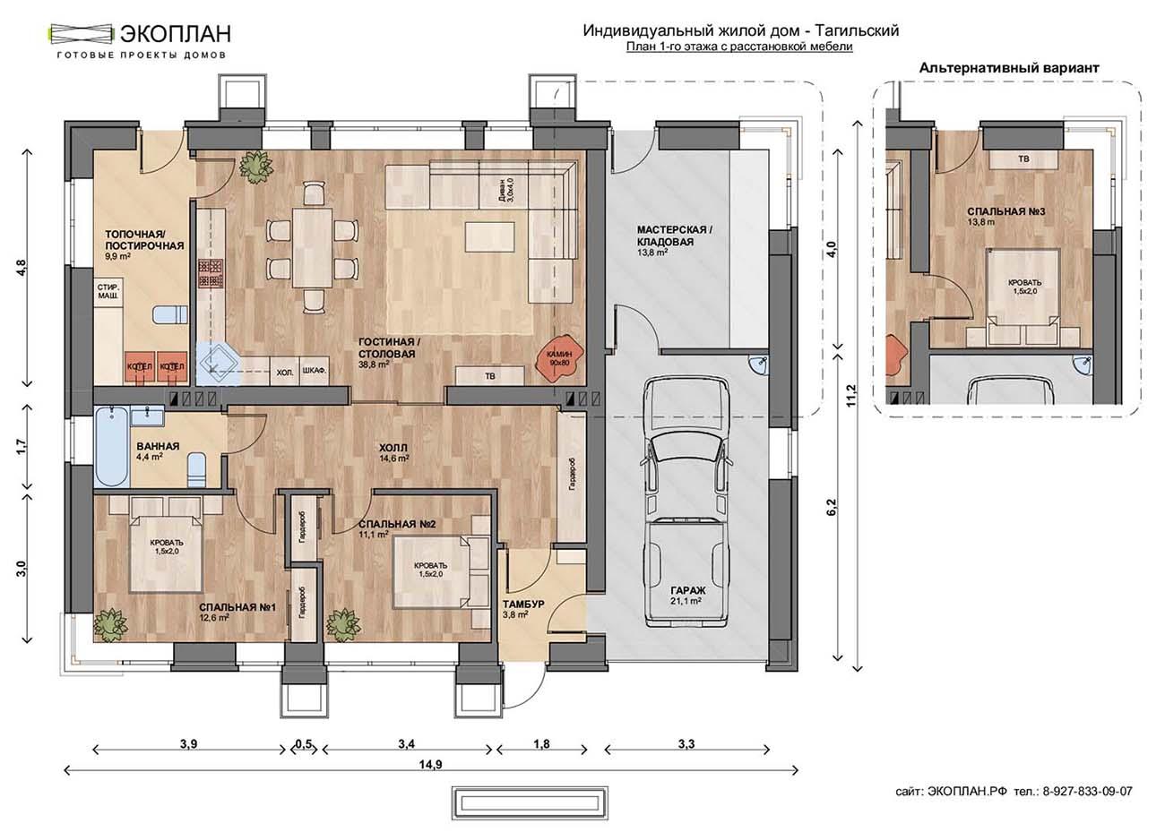 Готовый проект дома - Тагильский - Ульяновск план