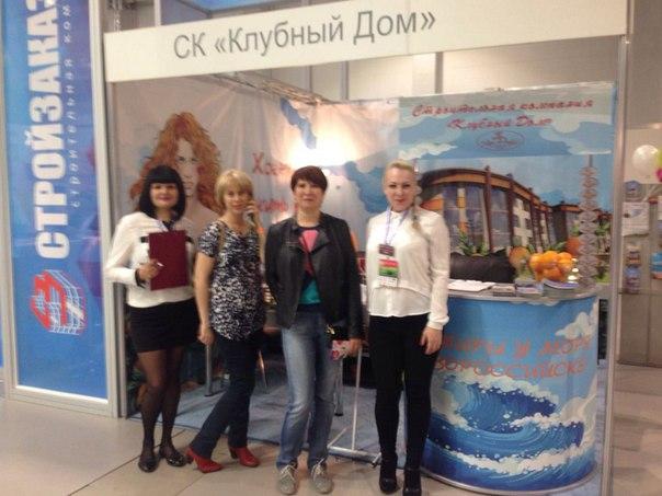 Выставка Краснодар 2016