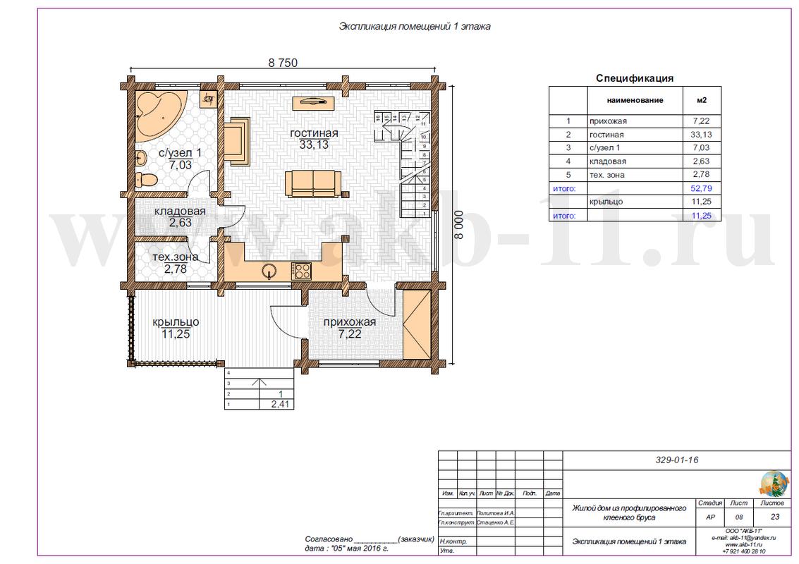 Дом из проф. клееного бруса КБ-329, размер 8х8 план