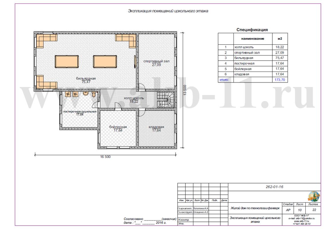 Двухэтажный дом по технологии фахверк КФ-262 план