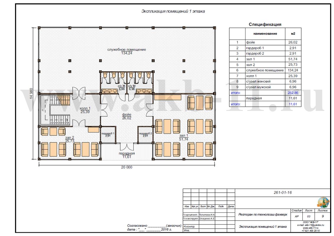 Ресторан по технологии фахверк КФ-261 план