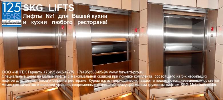 Включаем в проект малые грузовые лифты для кухни.