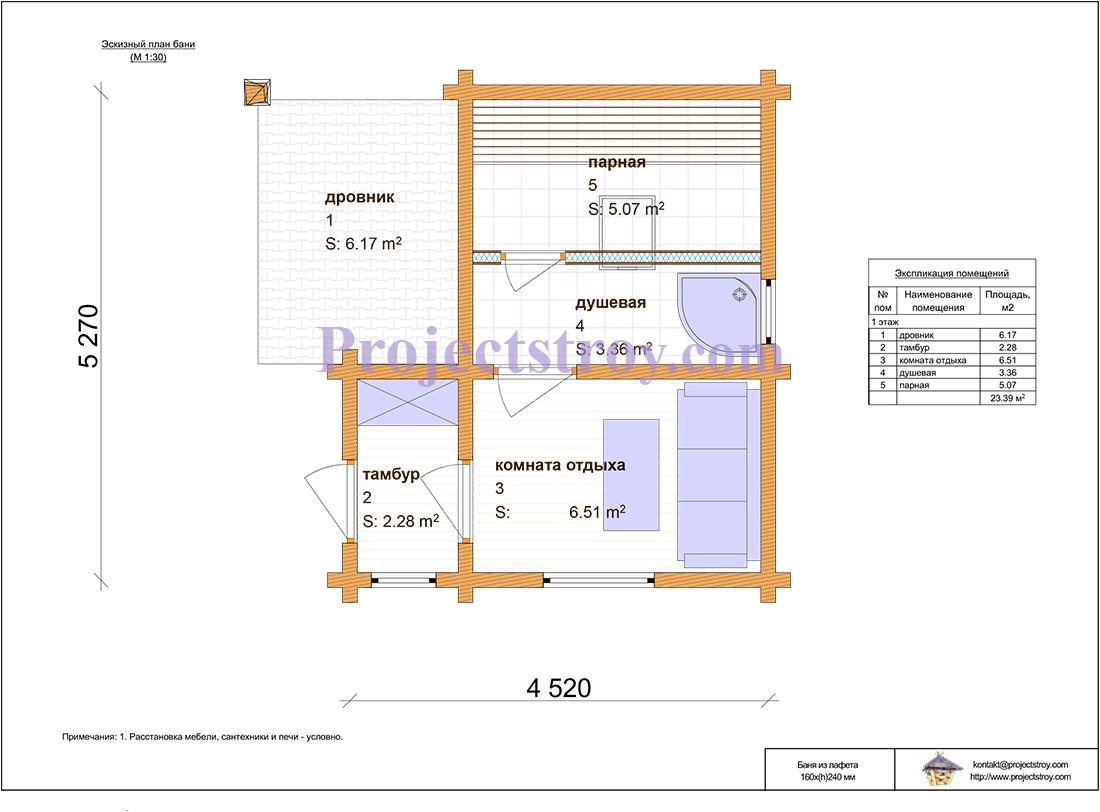 Проект бани из лафета с дровником 5,5х5,3 м план