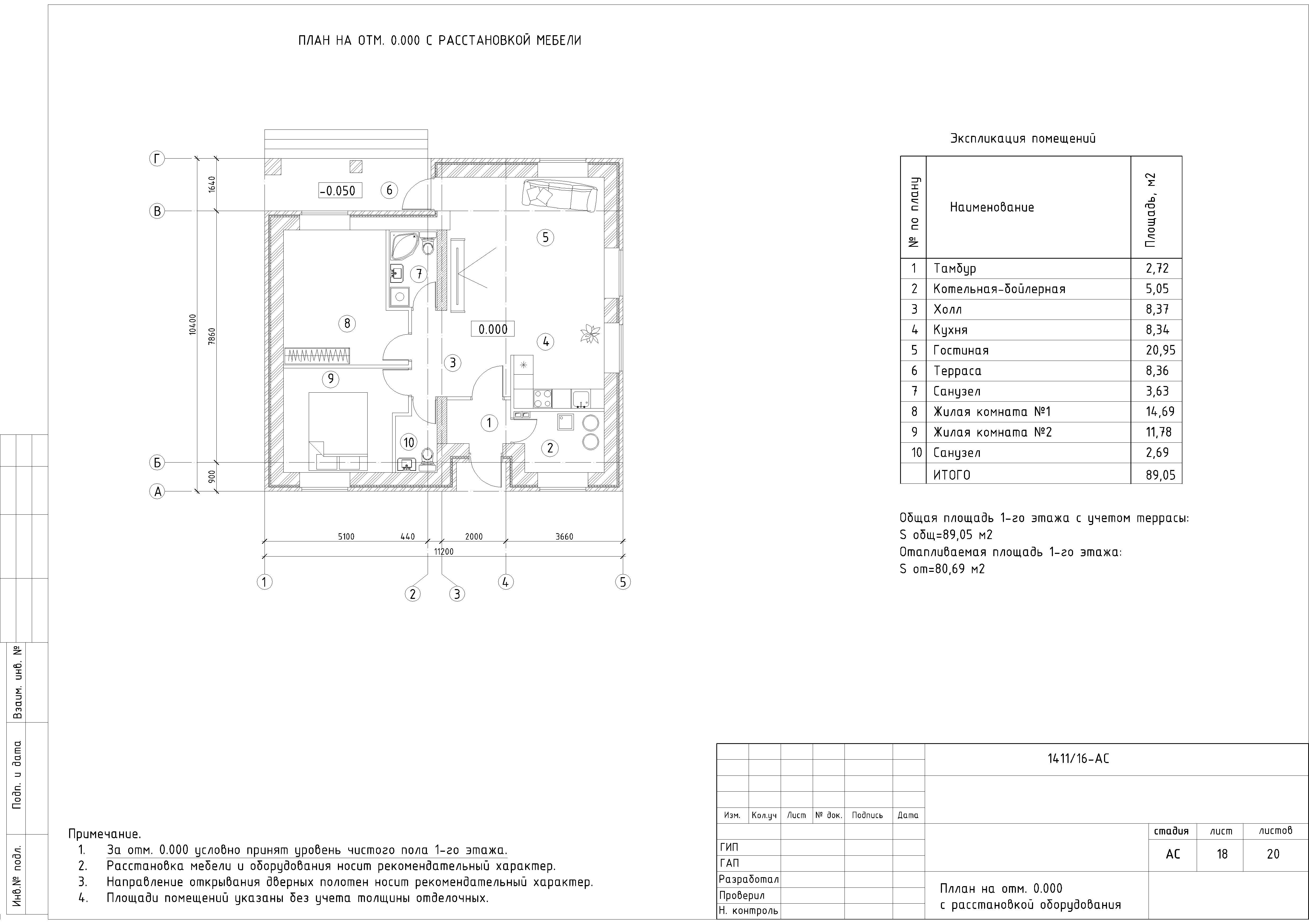Проект 1-го индивидуального жилого дома план