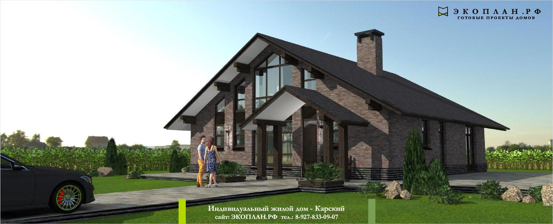 Готовый проект дома - Карский - Экоплан рф фасад