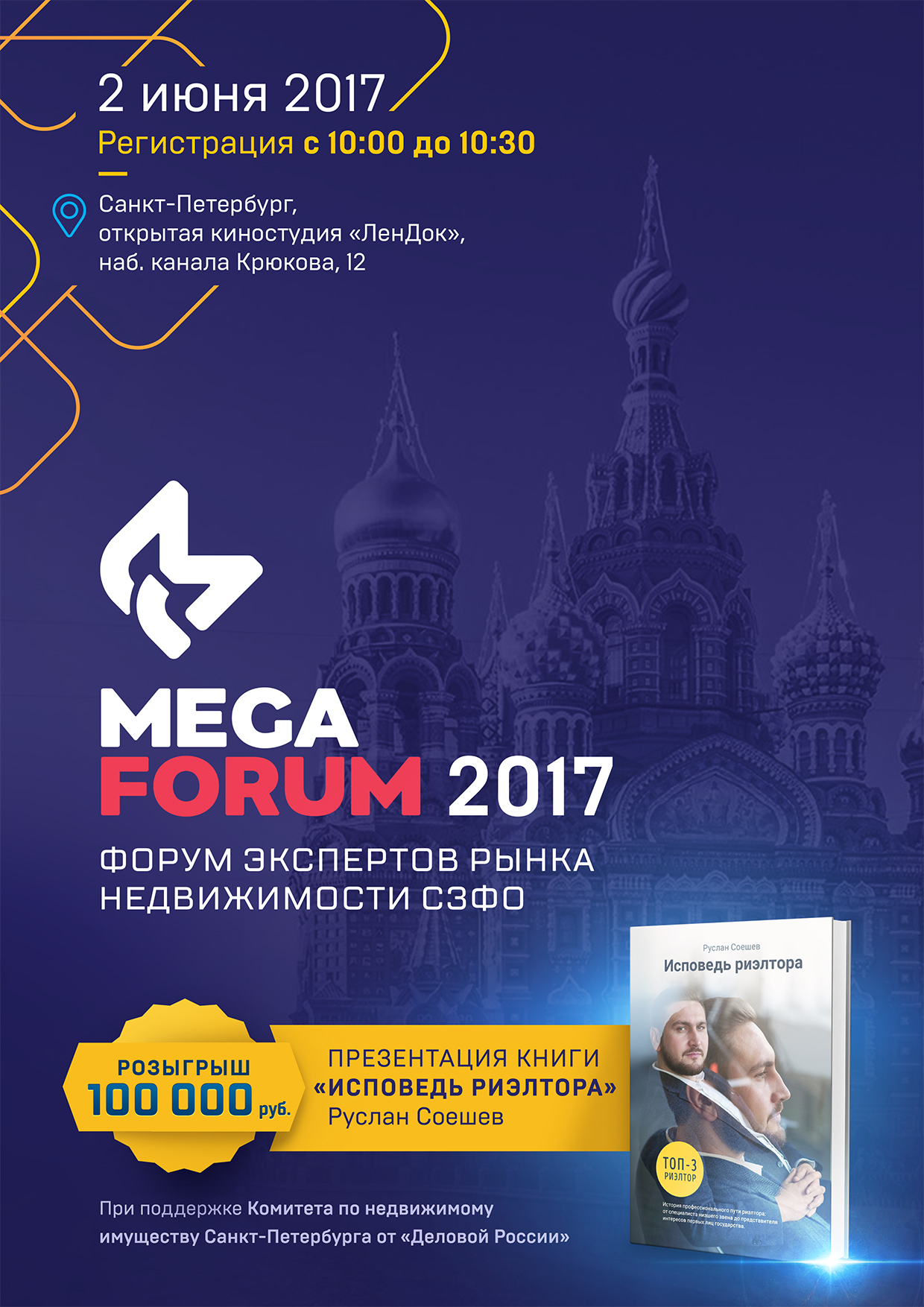 MEGAFORUM 2017 - конференция риэлторов