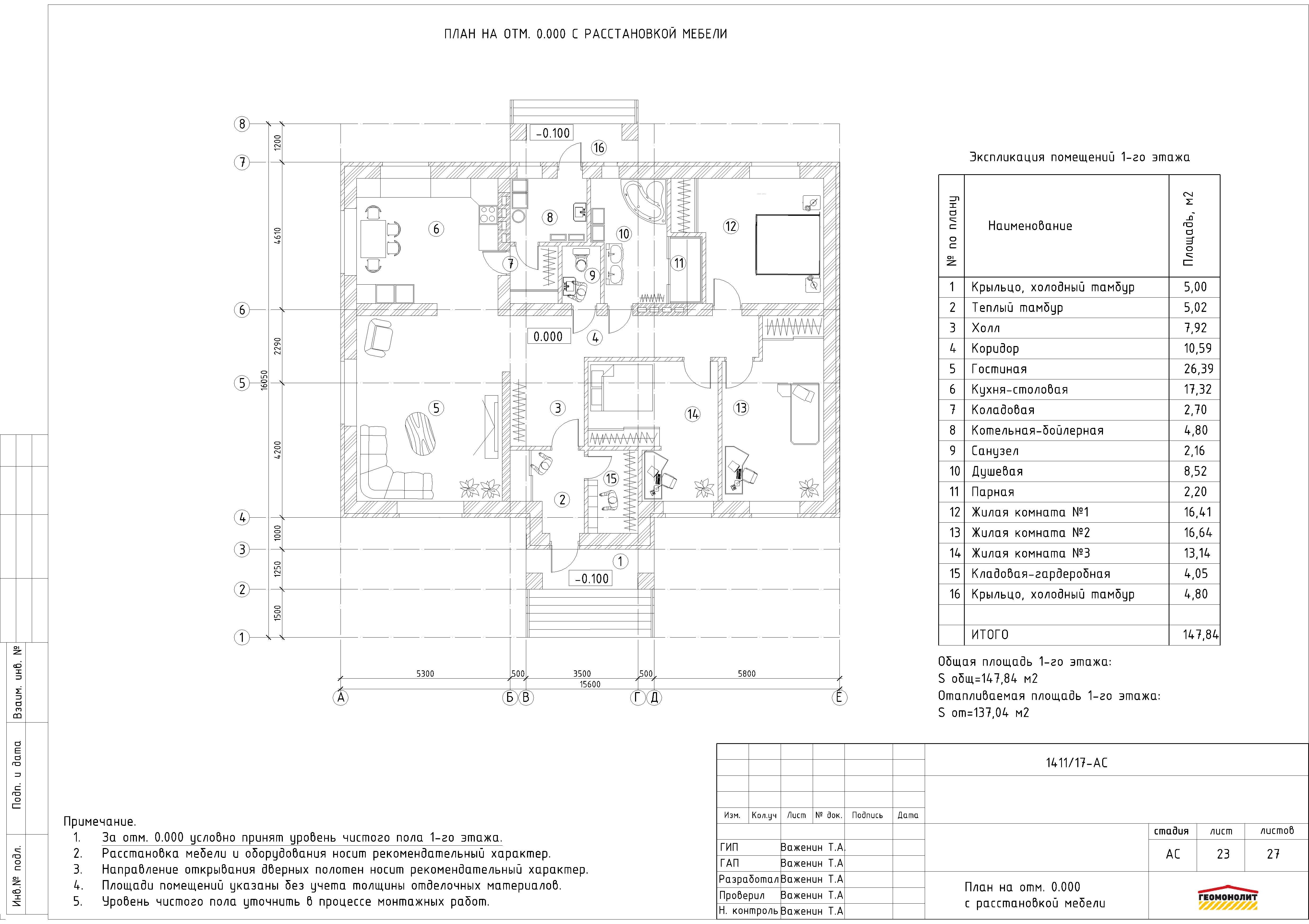 Рабочий проект одноэтажного жилого дома план