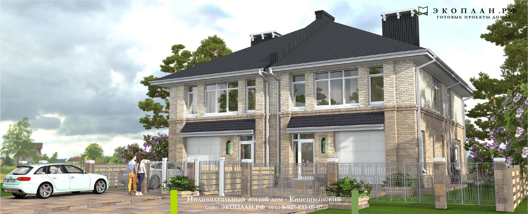 Кинешманский - Проект дома на две семьи - Экоплан фасад