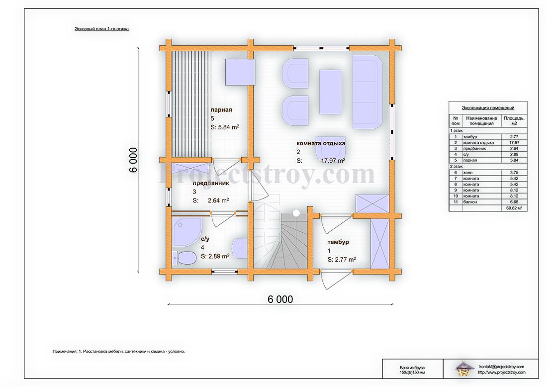 Баня из бруса 150 мм, размер 6 х 6 м +1.3 м балкон план