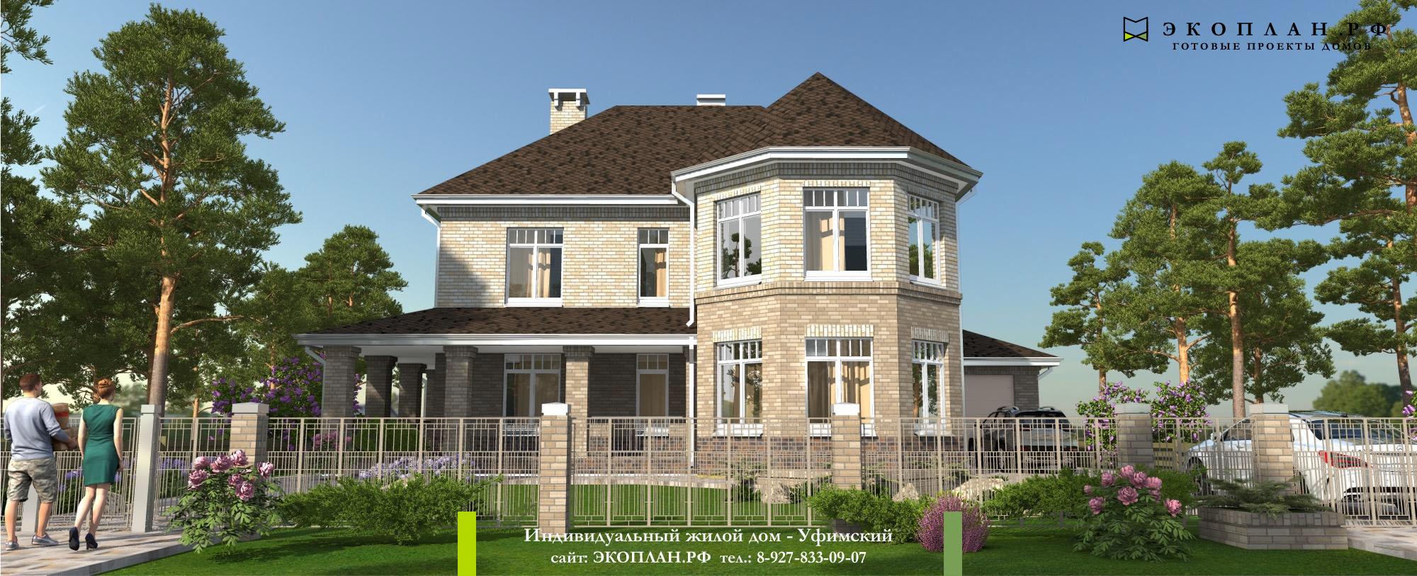 Уфимский - Готовый проект дома - Экоплан фасад