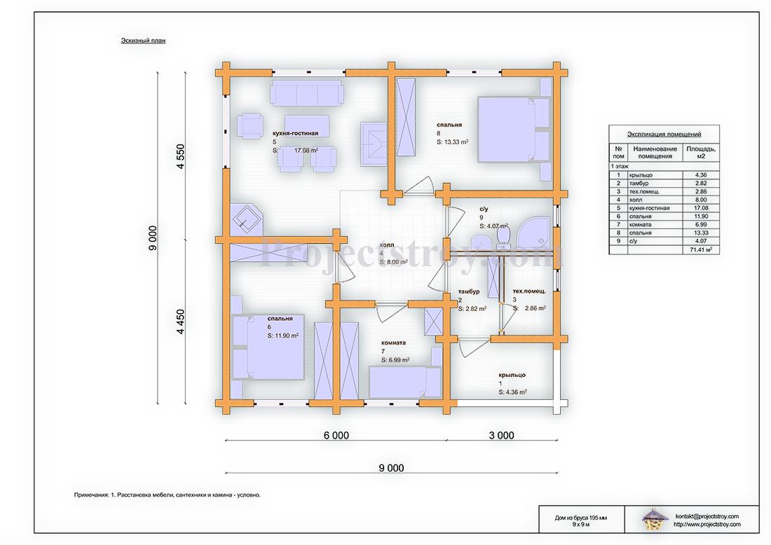 Проект одноэтажного дома из бруса 9 х 9 м план