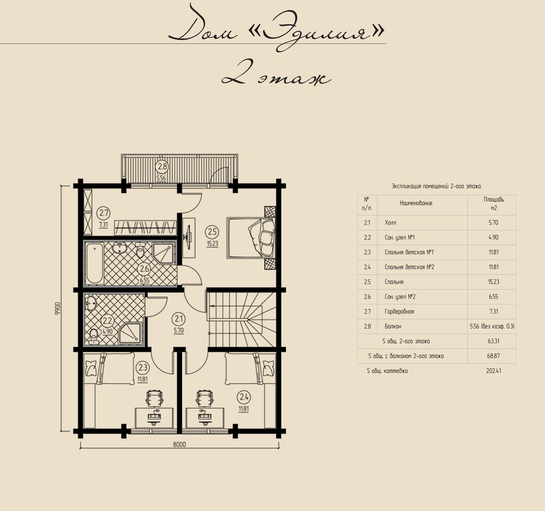 "Проект дома ""Эдилия"" план"