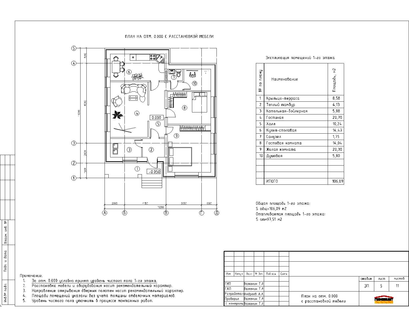 Проект 1-го жилого дома план