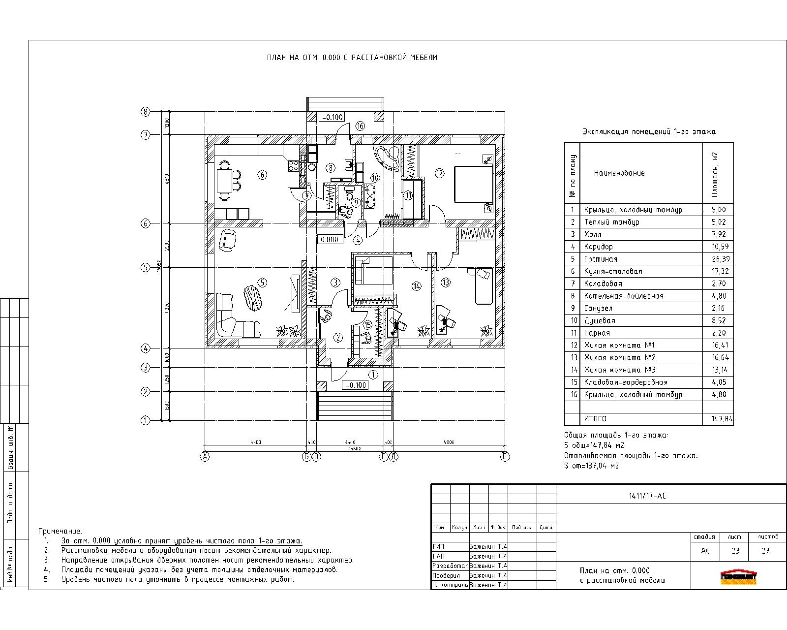 Проект одноэтажного дома план