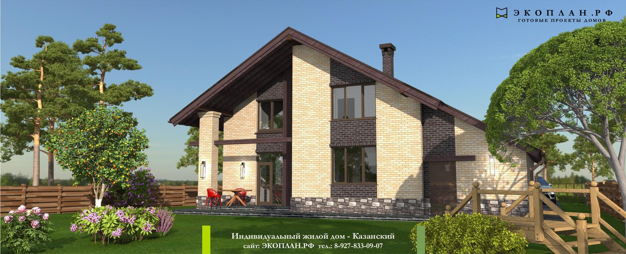 Казанский - Готовый проект дома - ЭКОПЛАН фасад