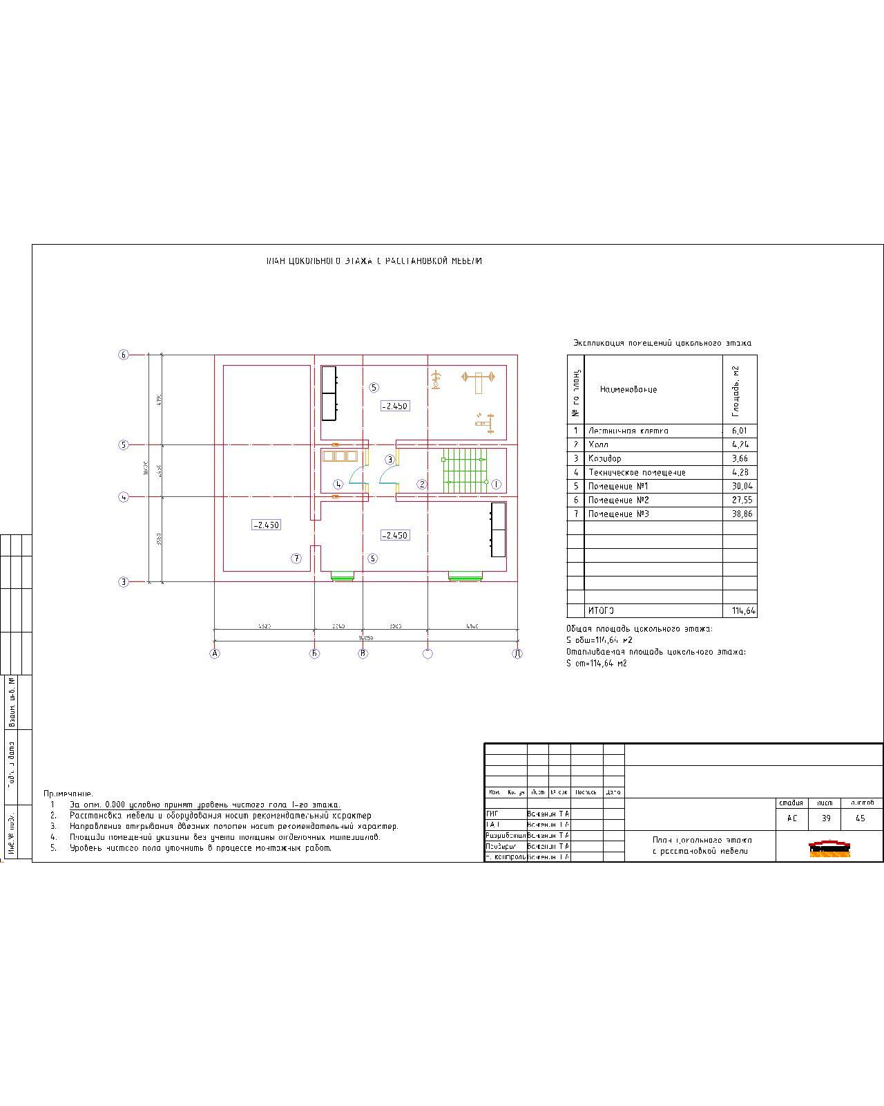 Проект 2-х этажного дома с цокольным этажом план